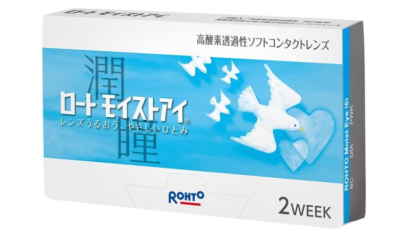 """ロートモイストアイ<br>¥2,500 <img src=""""http://uedacontact.co.jp/wp/wp-content/uploads/2018/03/dosuu.png""""></img>"""